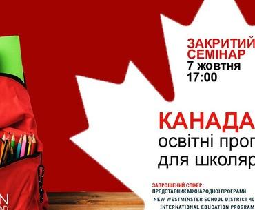 """Бесплатная презентация: «Среднее образование в Канаде"""""""